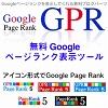ブログパーツ・グーグルページランク表示ツールGPR サムネイル
