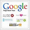 Googleページランク ブログパーツ サムネイル