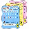 「チーズくんバースデイカレンダー」ウィジェットサムネイル