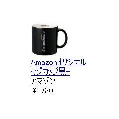 簡単アマゾンアフィリエイトリンク自動作成ツール 「Amazones」サムネイル