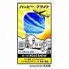 映画「ハッピーフライト」 ブログパーツ サムネイル
