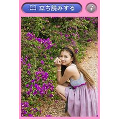 矢野未希子 ファースト写真集 ブログパーツ サムネイル