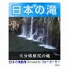 日本の滝厳選集 ブログパーツ サムネイル
