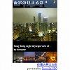 夜景が見える窓 ブログパーツ サムネイル