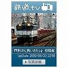 鉄道.tvブログパーツ2 サムネイル