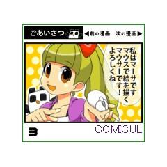 COMICUL ブログパーツ サムネイル