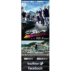 映画『ワイルド・スピード MEGA MAX』オリジナル・ブログパーツ サムネイル