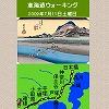 東海道ウォーキング ブログパーツ サムネイル