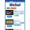 ワザップ!ゲーム動画・ニュースブログパーツ サムネイル