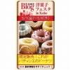 2009 洋菓子フェスタ in Kobe ブログパーツ サムネイル