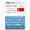 J-CASTニュースブログパーツ サムネイル