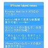 iPhone/Apple最新ニュース ブログパーツ サムネイル