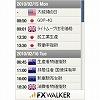 FX経済指標カレンダー ブログパーツ サムネイル