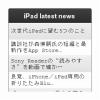 iPad最新ニュース ブログパーツ サムネイル