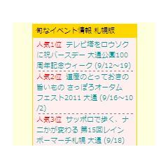 「あなた情報マガジンびも〜る」札幌版 びも〜るウェブパーツ ブログパーツ サムネイル
