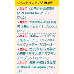 横浜イベントランキング あなた情報マガジンびもーる ブログパーツ サムネイル