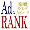 アドランク - Ad RANK - ブログパーツ サムネイル