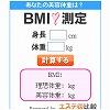 BMIブログパーツ サムネイル