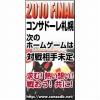 コンサドーレ札幌ホームゲーム告知ブログパーツ サムネイル