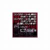 コンサドーレ札幌スポンサー様告知ブログパーツ サムネイル