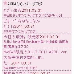 AKB48メンバーブログチェッカー ブログパーツ サムネイル