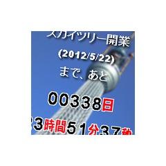東京スカイツリーカウントダウンタイマー ブログパーツ サムネイル