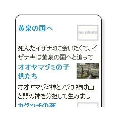 古事記・日本書記のブログパーツ サムネイル