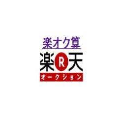 楽天あんしん決済手数料計算(楽オク算)ブログパーツ サムネイル
