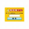 電話帳ナビ公式ブログパーツ サムネイル