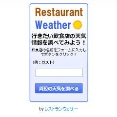 レストランウェザー ブログパーツ サムネイル