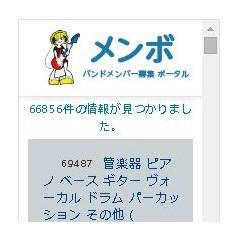 メンボ(バンドメンバー募集ポータル)ブログパーツ サムネイル