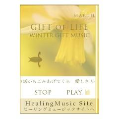 命のおくりもの GIFT OF LIFE 心を癒す上質な音楽パーツ ブログパーツ サムネイル