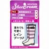 お天気☆靴予報 ブログパーツ サムネイル
