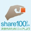 share100 ブログパーツ サムネイル