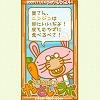 うさゴローの野菜大好きブログパーツ サムネイル