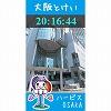 大阪時計 ブログパーツ サムネイル
