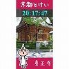 京都会社設立センター ブログパーツ サムネイル