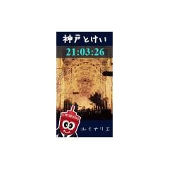 神戸時計 ブログパーツ サムネイル