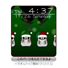 ぺそぎん・クリスマス「鈴」 ブログパーツ サムネイル