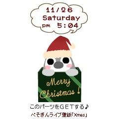 ぺそぎん・クリスマス「箱の中」 ブログパーツ サムネイル