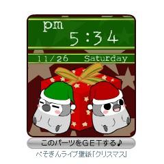 ぺそぎん・クリスマスプレゼント ブログパーツ サムネイル