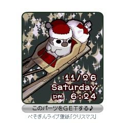 ぺそぎん・クリスマス「ソリ」 ブログパーツ サムネイル