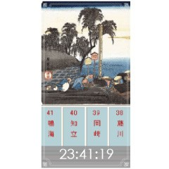 東海道五十三次時計 ブログパーツイメージ