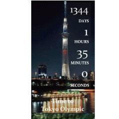 東京オリンピックカウントダウン ブログパーツ サムネイル