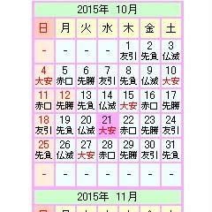 3ヶ月大安カレンダー ブログパーツイメージ