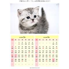 マイフォトカレンダー ブログパーツ サムネイル